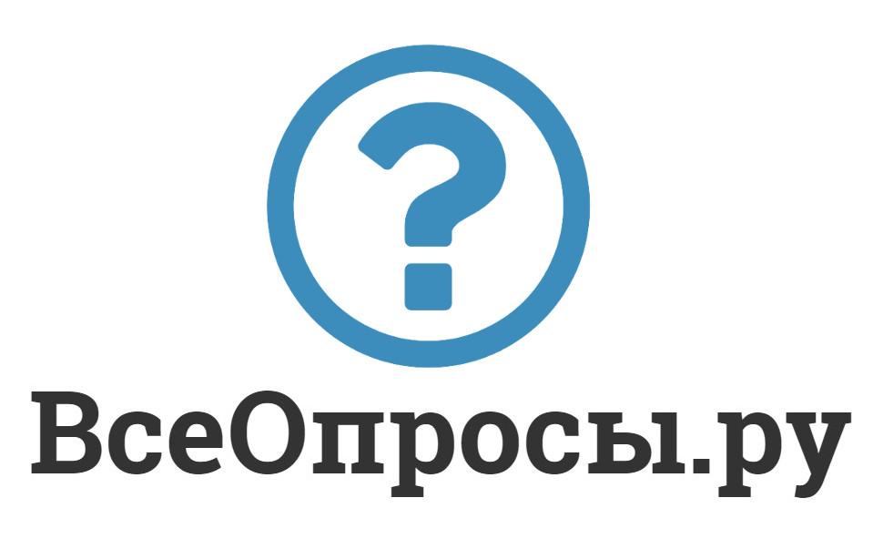 Опросы за деньги в интернете онлайн. От 50-200 руб за 15 минут.